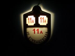 Знак на дом. Домовой знак.
