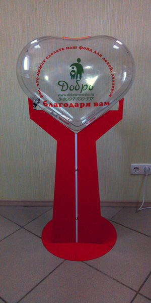 Ящик для сбора пожертвований и благотворительности напольный «НАП-01»
