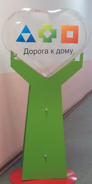 Ящик для пожертвований «НАП-01»