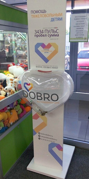 Ящик для сбора пожертвований и благотворительности напольный «НАП-03»