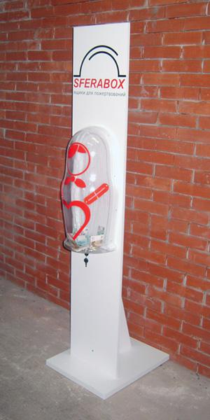 Ящик для сбора пожертвований и благотворительности напольный «НАП-05»
