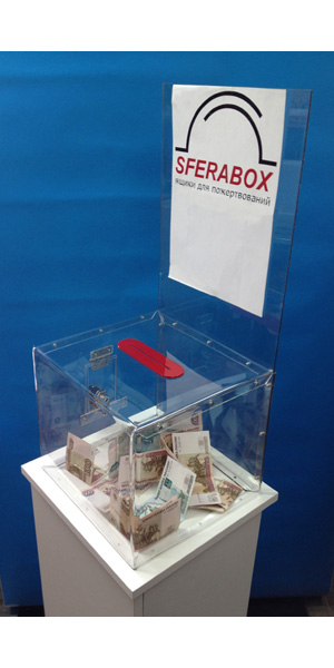 Ящик для пожертвований «НАП-06»