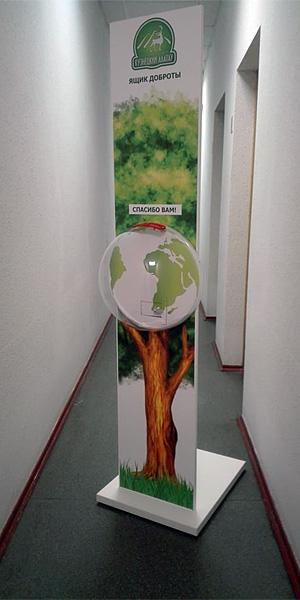 Ящик для сбора пожертвований и благотворительности напольный «НАП-07»