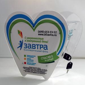 Ящик для пожертвований «НСТ-17»