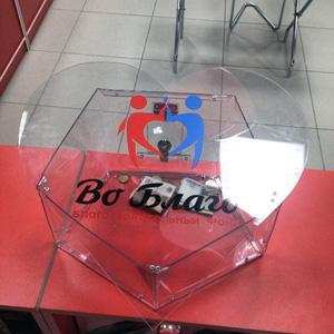 Ящик для пожертвований «НСТ-22»