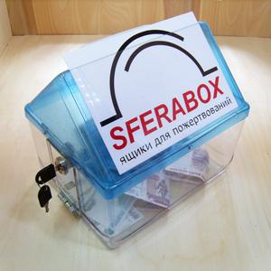 Ящик для сбора пожертвований и благотворительности настольный «НСТ-25»