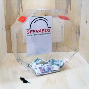 Ящик для пожертвований «НСТ-26»